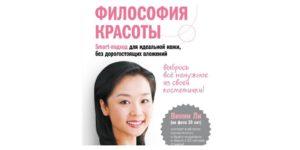 Винни Ли «Корейская философия красоты»