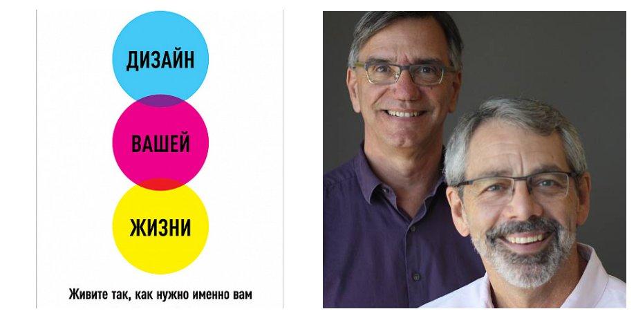 Билл Бернетт, Дэйв Эванс – «Дизайн вашей жизни»