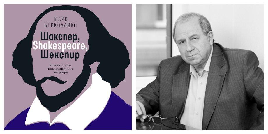 «Шакспер, Shakespeare, Шекспир» – Марк Берколайко