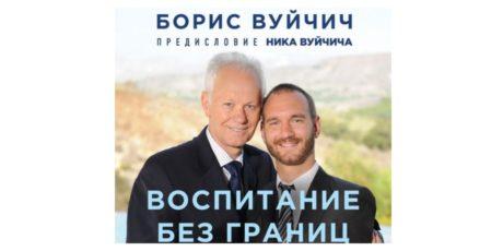 Борис Вуйчич «Воспитание без границ» – мемуары отца Ника Вуйчича