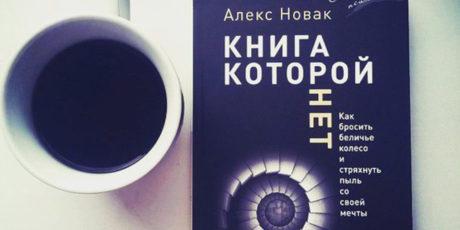 Алекс Новак и три книги, которых нет