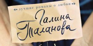 «Бег по краю» – по страницам книги Галины Талановой