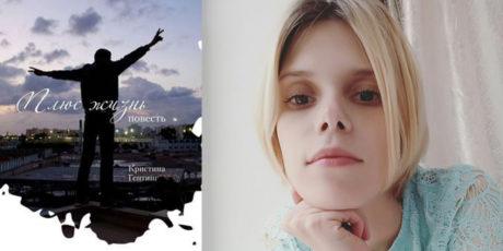 Повесть «Плюс жизнь» Кристины Гептинг будет экранизирована