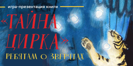 19 Международная ярмарка интеллектуальной литературы NON/FICTION