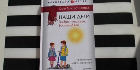 Осе Грюда Скард – автор замечательной книги о воспитании детей