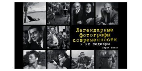 Лаура Магни «Легендарные фотографы современности и их шедевры»