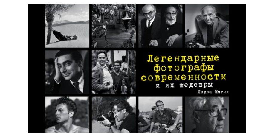 «Легендарные фотографы современности и их шедевры» – Лаура Магни