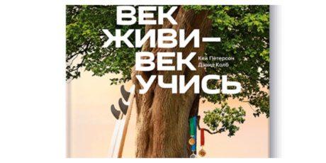 Дэвид Колб, Кей Петерсон «Век живи – век учись»