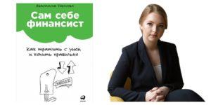 Анастасия Тарасова «Сам себе финансист»