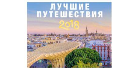 «Лучшие путешествия 2018» – уникальный путеводитель от Lonely Planet
