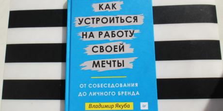 Владимир Якуба – «Как устроиться на работу совей мечты»