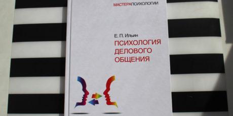 «Психология делового общения» – Евгений Павлович Ильин