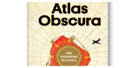 Э. Мортон, Д. Фоер, Д. Тюрас «Atlas Obscura»