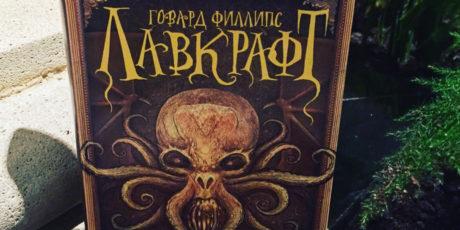 Лучшие книги Говарда Лавкрафта