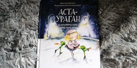 «Аста-Ураган. Географические приключения» – Кристина Кретова и Наталья Романькова