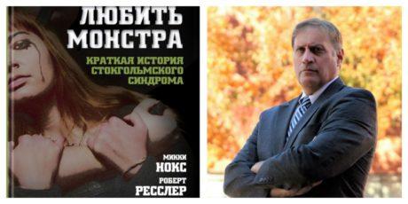 Микки Нокс, Роберт Ресслер «Любить монстра»