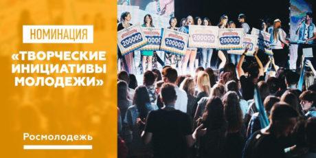 Стартовал Всероссийский конкурс для творческой молодежи
