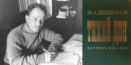 В Ростове-на-Дону опубликовали авторский вариант романа «Тихий Дон»