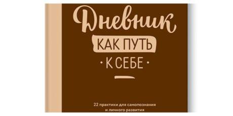 Кэтлин Адамc «Дневник как путь к себе»