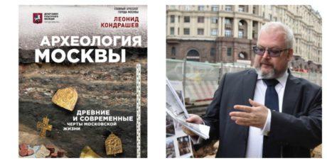 Леонид Кондрашев «Археология Москвы»