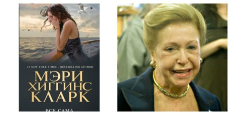Мэри Хиггинс Кларк «Все сама»