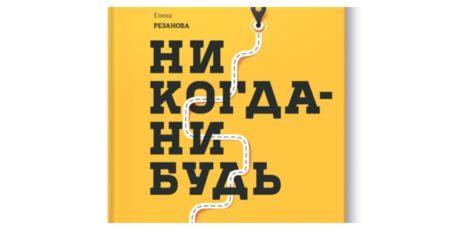 Елена Резанова «Никогда-нибудь»