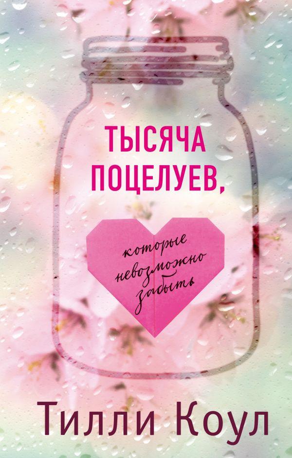 Тысяча поцелуев, которые невозможно забыть