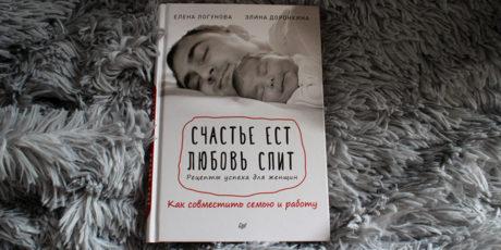 Елена Логунова и Элина Доронкина – «Счастье ест. Любовь спит. Рецепты успеха для женщин. Как совместить семью и работу»
