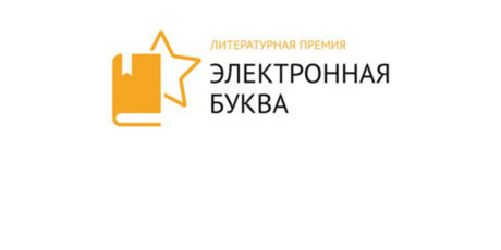 15 марта завершается прием работ на конкурс Электронная Буква