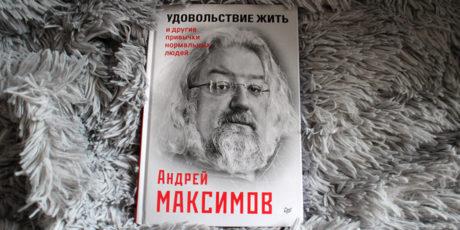 Андрей Максимов – «Удовольствие жить и другие привычки нормальных людей»