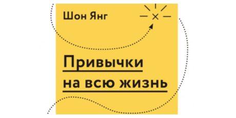 Шон Янг «Привычки на всю жизнь»