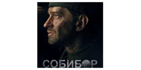 Иван Беркутов «Собибор»
