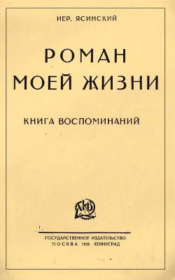 Роман моей жизни