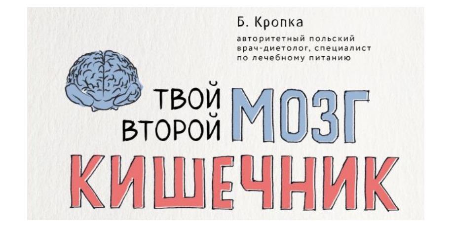 «Твой второй мозг – кишечник» – Б. Кропка