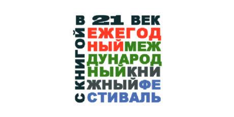 В Калининграде известные авторы расскажут о своих новых книгах