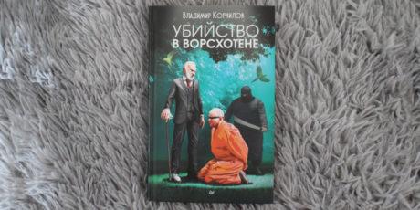 «Убийство в Ворсхотене» – Владимир Корнилов