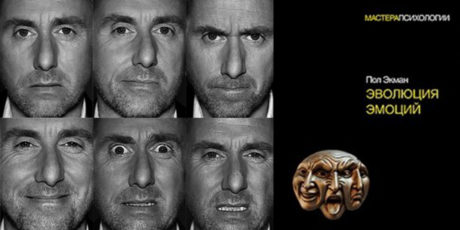 «Эволюция эмоций» – Пол Экман