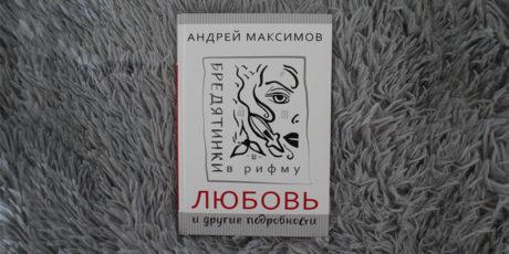 Андрей Максимов – «Любовь и другие подробности. Бредятинки в рифму»