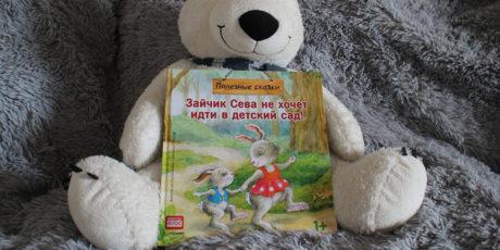 Серия детских книг о зайчике Севе от ИД «Питер»
