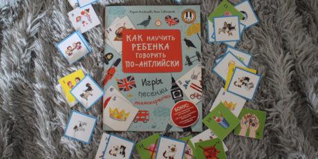 «Как научить ребенка говорить по-английски» – Мария Агальцева, Инна Гивенталь