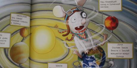 Серия детских книг «Умный мышонок Невио» – Матиас фон Борнштедт и Вера Шмидт