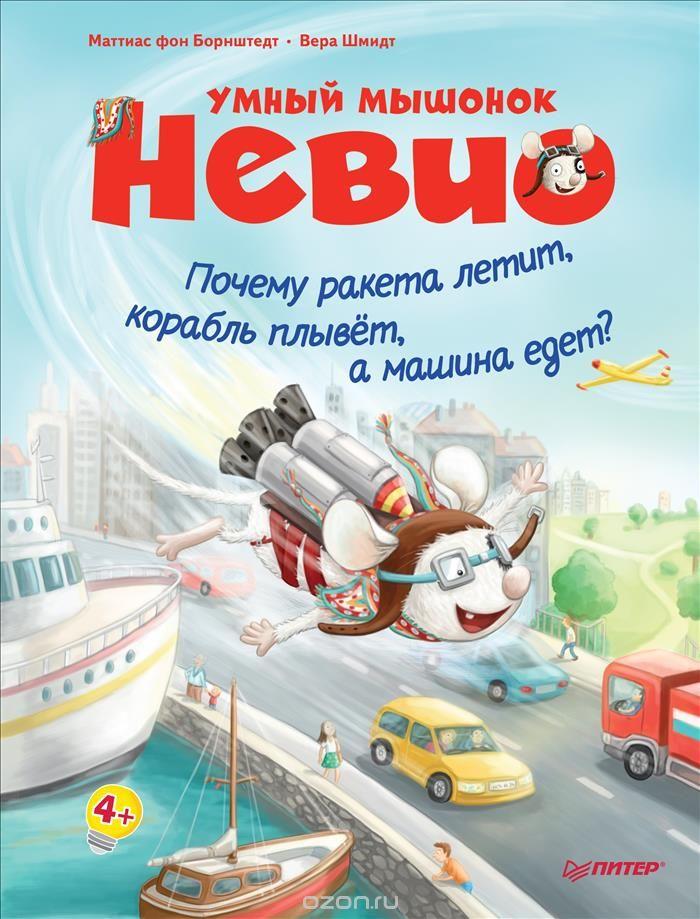 «Умный мышонок Невио. Почему ракета летит, корабль плывёт, а машина едет?»