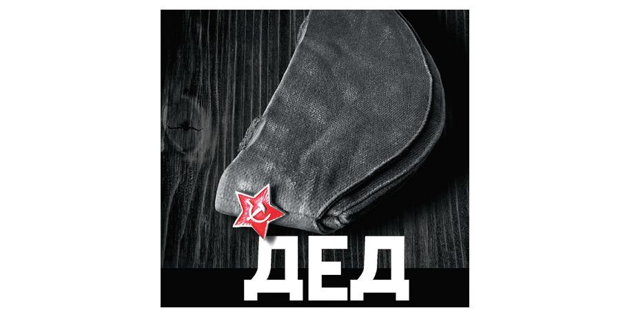 «Дед» – Михаил Боков