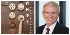 Ларри Сенн «Лифт настроения»