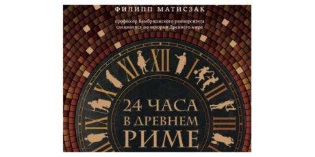 Филипп Матисзак «24 часа в Древнем Риме»
