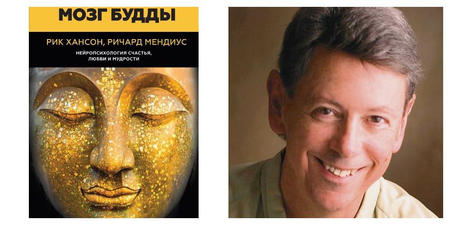 «Мозг Будды» – Рик Хансон, Ричард Мендиус