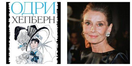 Одри Хепберн «Признание в любви»