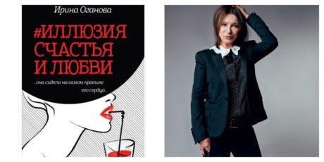 Ирина Оганова «#Иллюзия счастья и любви»