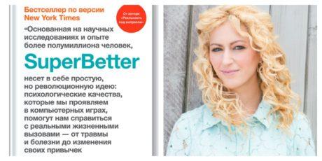 Джейн Макгонигал «SuperBetter»