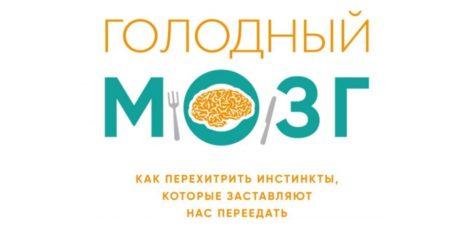 Стефан Дж. Гийаней «Голодный мозг»